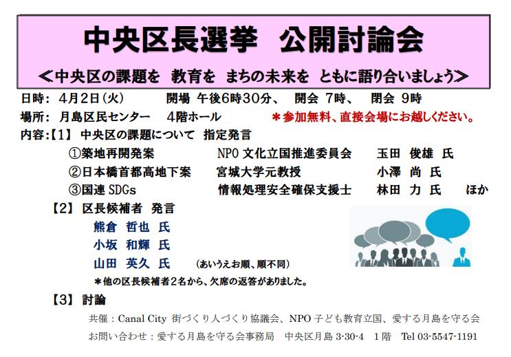 中央区長選挙公開討論会