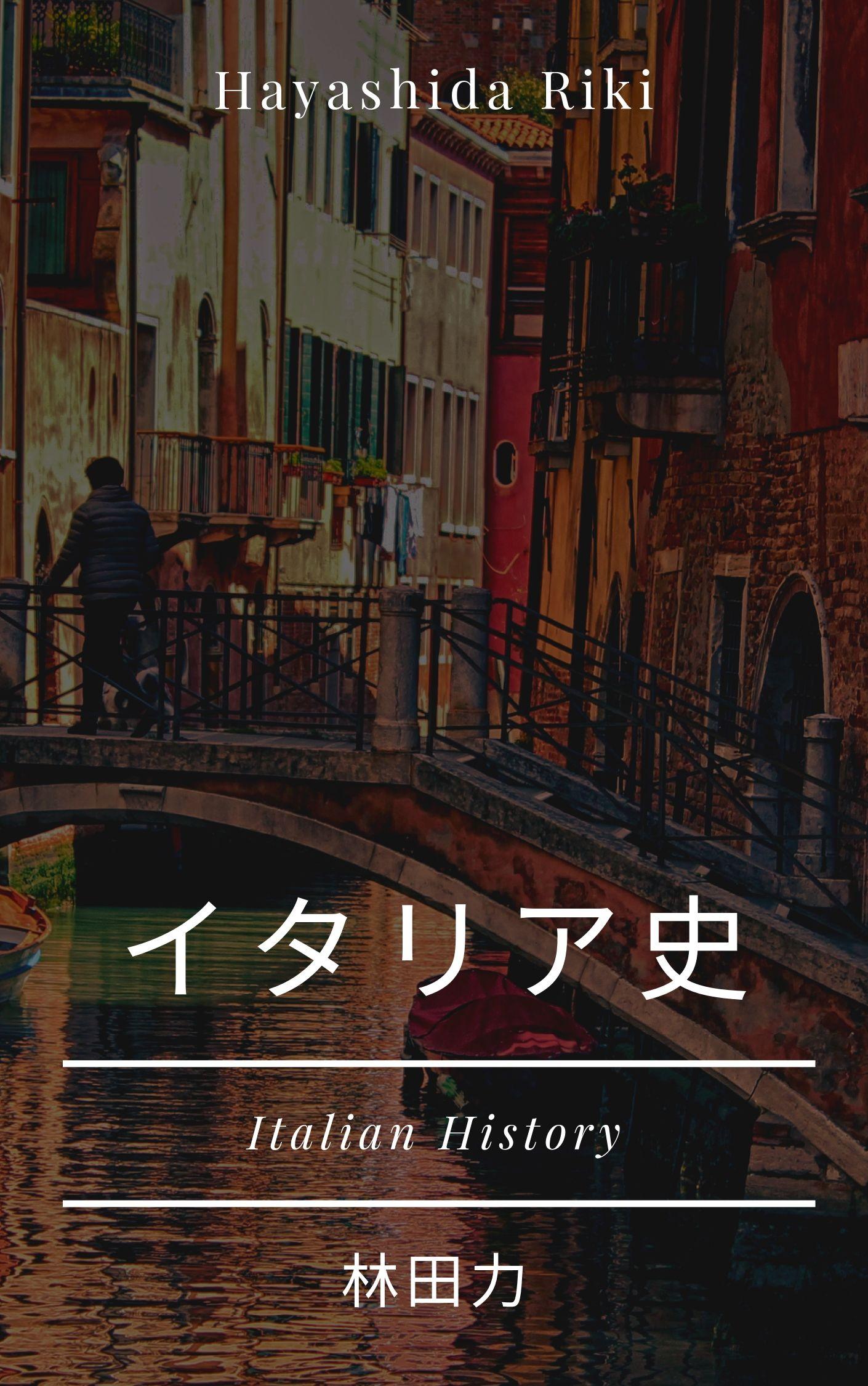林田力『イタリア史』