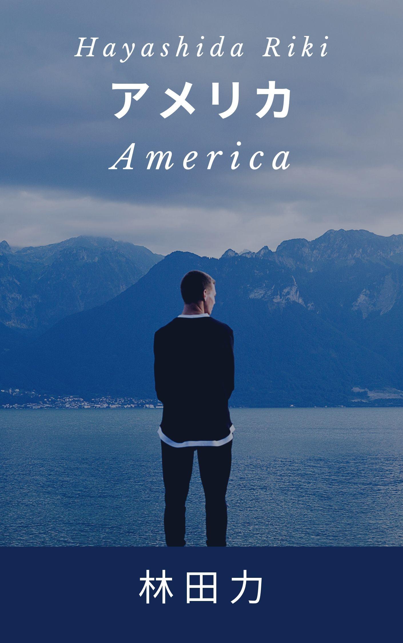 林田力『アメリカ』
